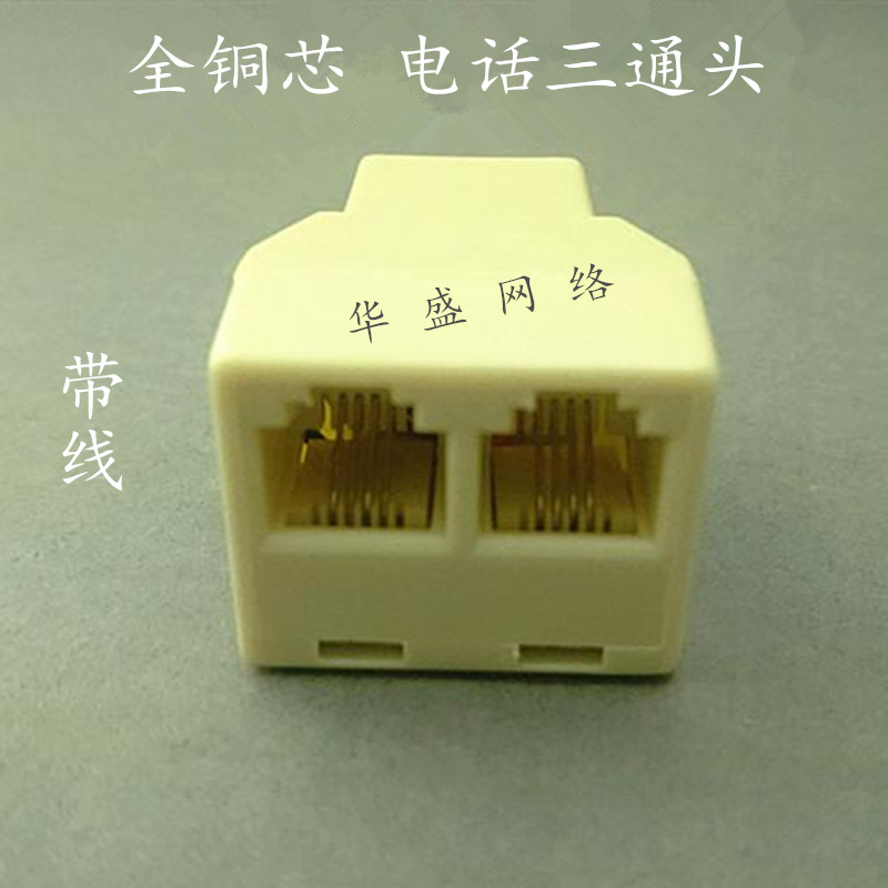 Copper telephone three-way first one-two telephone line adapter telephone branch telephone adapter converter