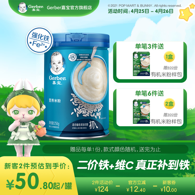 Domestic Jiabao official flagship store official website high-speed rail rice flour baby baby auxiliary food rice paste wheat flour 1 section 250g