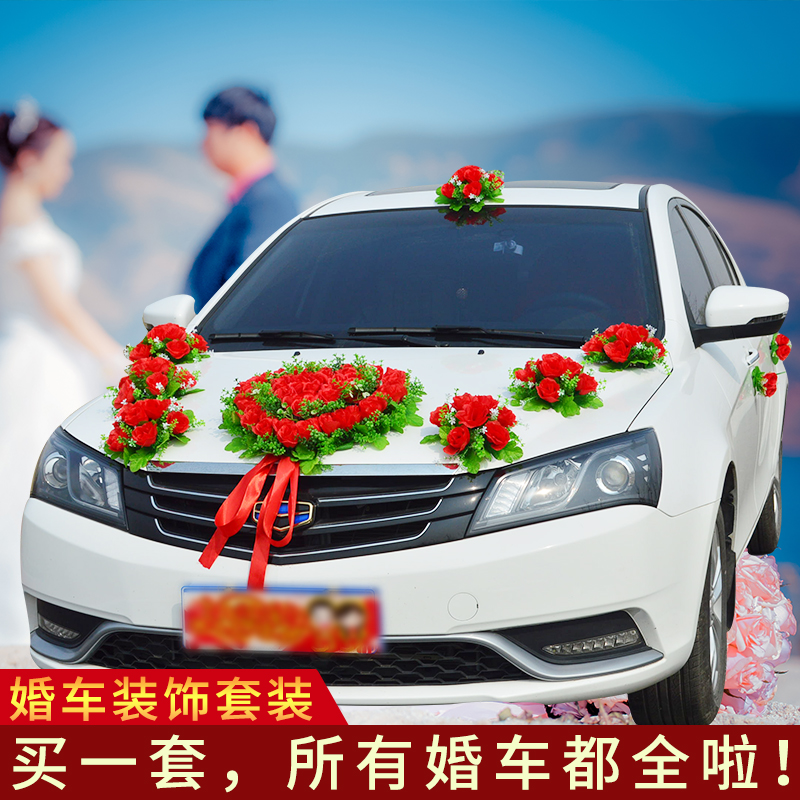 Wedding car decoration supplies main knot wedding car car flower set simulation flower car set wedding fleet head flower idea