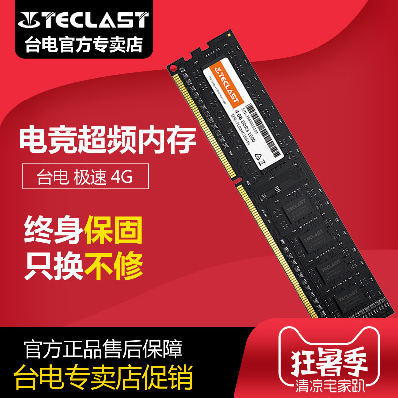 Ddr3 1600 8g, Taipower 4G 8G DDR3 1600 Desktop Three generations of desktop computer memory modules compatible with 1333
