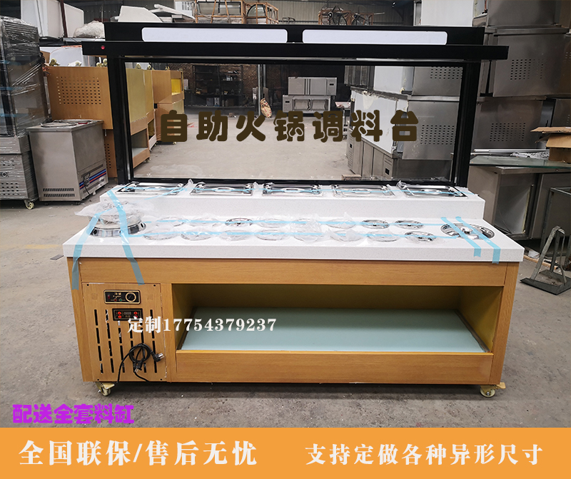 Hot pot shop self-service seasoning small materials commercial refrigerated dining room preservation display cabinet bottom fishing sauce