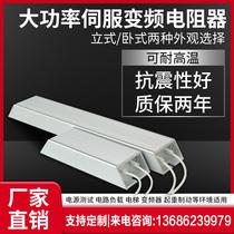 Résistance de frein de frein en aluminium inverseur RXLG 1000W75RJ régénération de décharge de servomoteur 1000W50 ohms