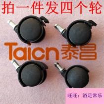 Foot bath wheel foot bath wheel wash basin wheel Taichang original factory accessories tug wheel casters