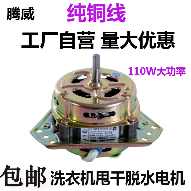Moteur à laver à deux cylindres en cuivre pur moteur sec déshydraté universel et autre moteur triangulaire latéral de lavage de machine à laver