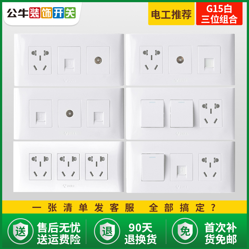 Bull Switch Socket A Six-hole Power Supply 118 Type Three-hole Five-hole Telephone and Television Computer Wall Panel