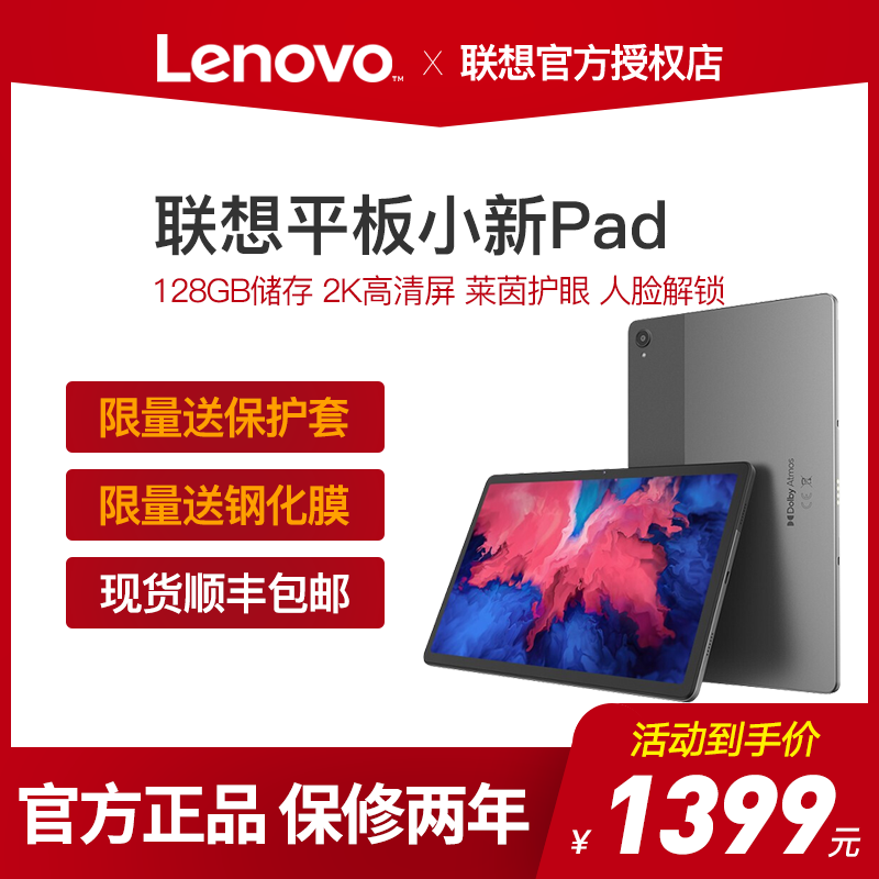 (Official Spot Shunfeng) Lenovo tablet small new Pad Pad Pro 2-in-1 laptop 11 11.5-inch Rhine eye care business office learning online tablet