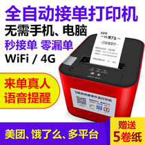 Flying goose WIFI Meituan 4G 蓝牙 了 蓝牙 Bluetooth automatic order artifact Multi-platform all-in-one machine Self-cutting paper moths wireless thermal takeaway business order cloud printer