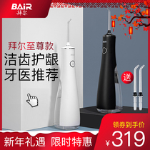 Beyer household oral irrigator orthodontic portable scaler scaler electric water floss oral cleaning artifact