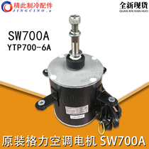 Applicable Gree air conditioning accessories motor SW700A outdoor unit motor YTP700-6A fan 15703202