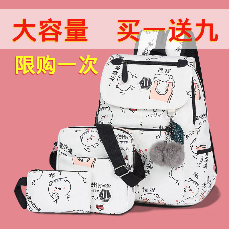 Korean version of junior high school students'schoolbag simple fashion Canvas Backpack campus small fresh large capacity shoulder bag