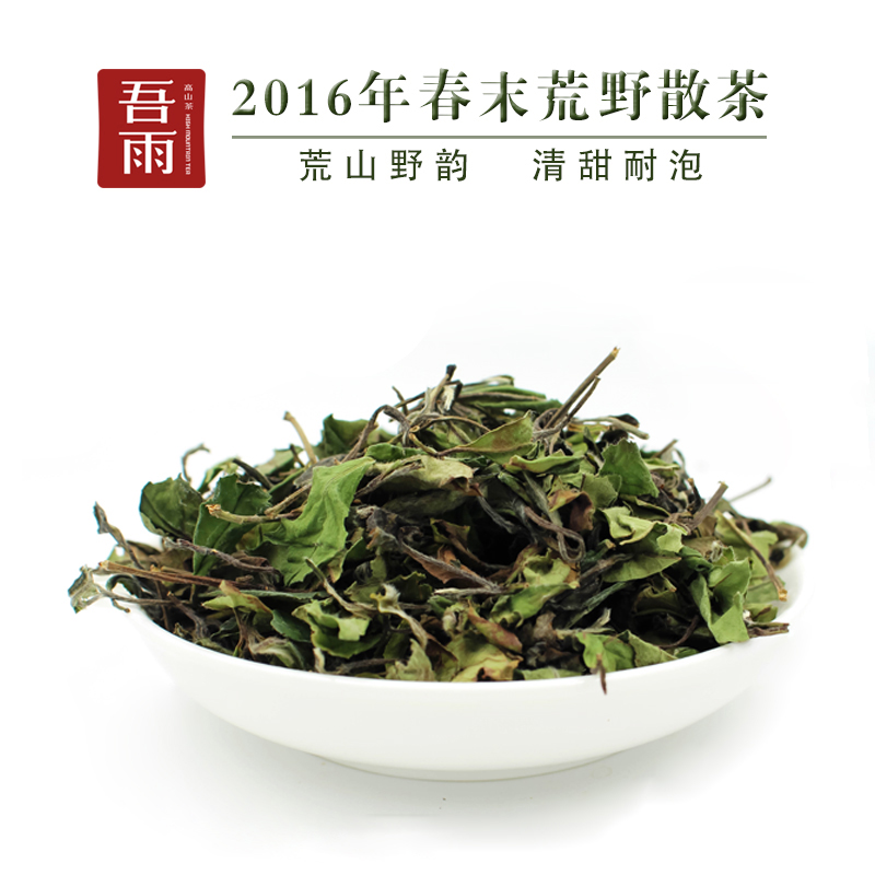 Fujian Fuding White Tea 2016 Alpine Spring End Wild Shoumei Super Tea Bulk Goose Eyebrow Canned 200g