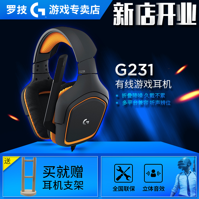 Logitech headset, Logitech G G231 esports gaming headset wired headset virtual 7.1 channel to eat chicken Jedi survival