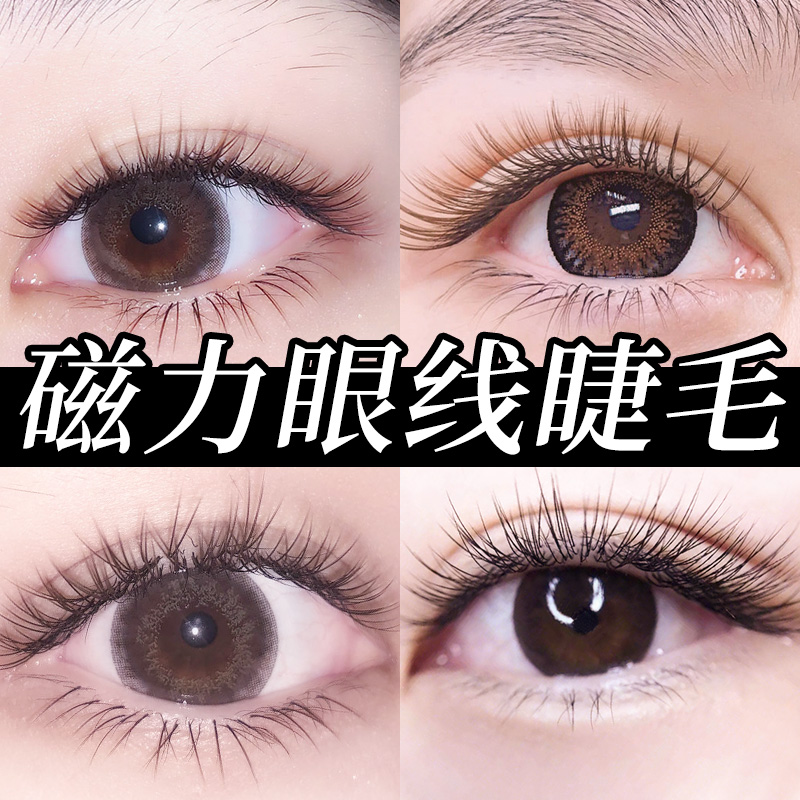 Fake eyelash girl tiktok natural simulation quantum magnetism magnet double magnetic new vibrato artifact graft suit