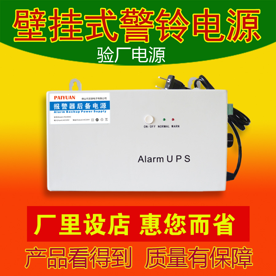 Alarm Standby Power Supply Fire Alarm Standby Power Supply Wal-Mart Factory Power Supply with Battery 220V Linkage