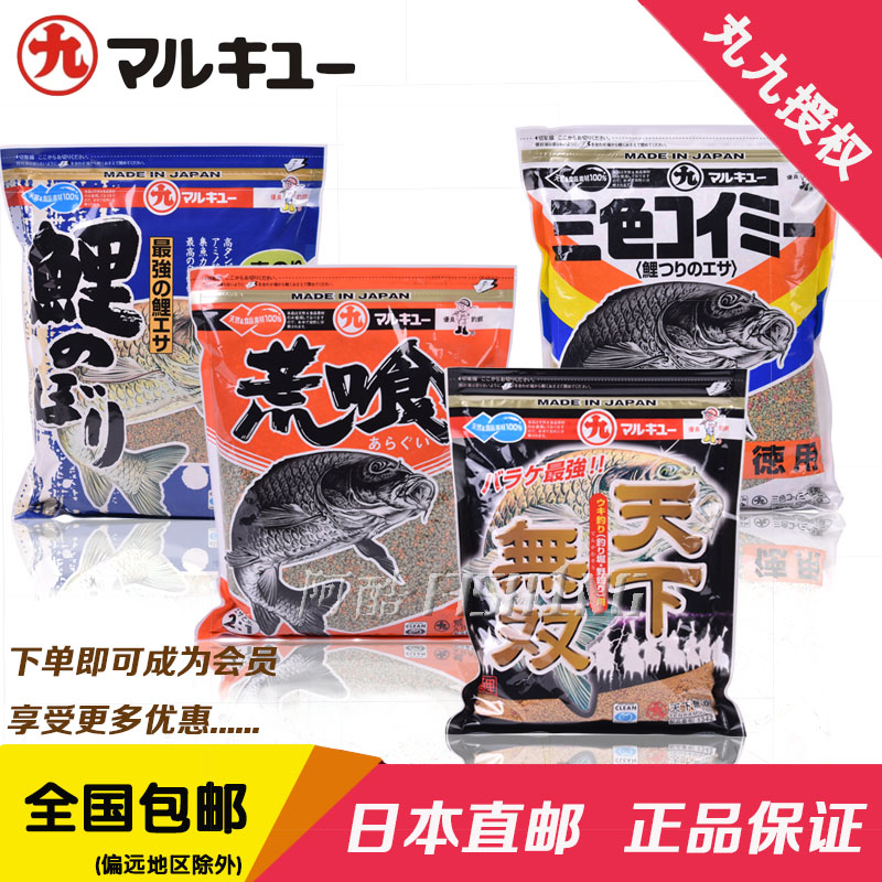 Japan imported pill nine bait material eclipse world unparalleled carp banner bait four King Kong package black pit wild fishing
