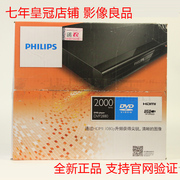 Philips/ Philips DVP2886/93 dvd плеер плеер DVP2880