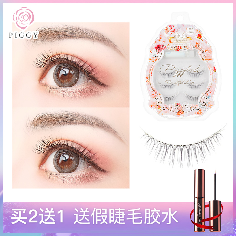 Piggy product is also strange false eyelashes, no touch, natural thick and transparent, pure color, innocent eyelashes 202