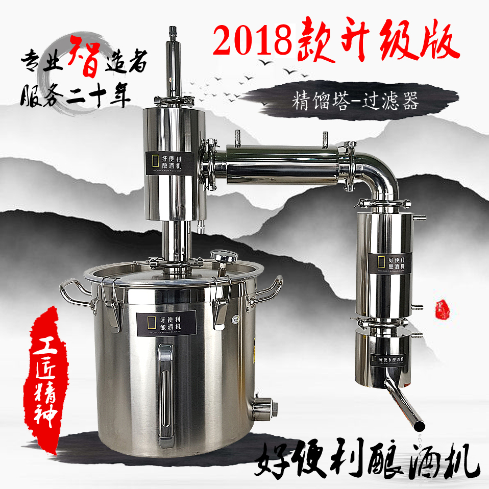 Small brewery, household and commercial new type of liquor making equipment, liquor making machine, 304 stainless steel thickened distillery equipment