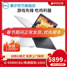 Dell / Dell new g3i5 quad core display gtx1650q light and thin game book white student laptop official website Lingyue eat chicken game box e-Competition this stage mobile core