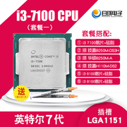 Intel/ Intel i3-7100 CPU I3 8100 dual core four pieces of thread 1151 collocation B250