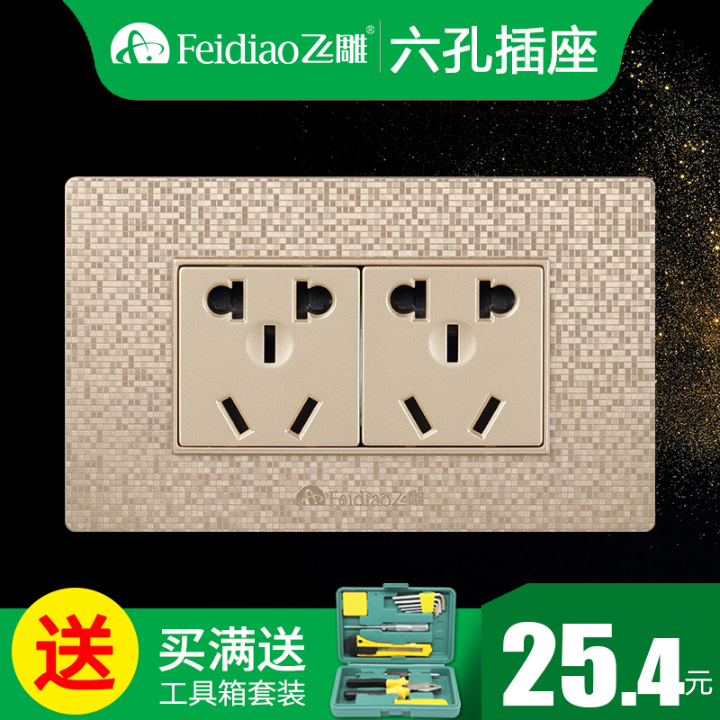 Flying carving switch socket panel 118 type porous kitchen six-hole socket five-hole wall power supply 10 ampere double-position connection