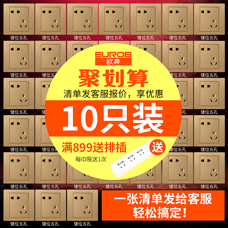 [Daily Specials]欧奔Switch Socket Brushed gold 10 Set oblique 5 Five holes Wall outlet Panel