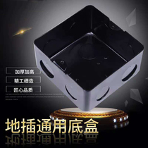 Copper ground insert general pre-buried box over-the-wire box floor plug special metal black box 120 pre-buried iron box