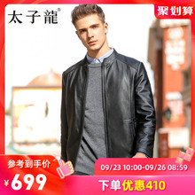 Prince Dragon Leather Jacket Business Leisure Jacket