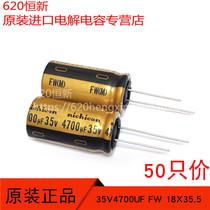 35V4700UF FW Japan NICHICON NICHICON 18X35 5 audio capacitor 50 price