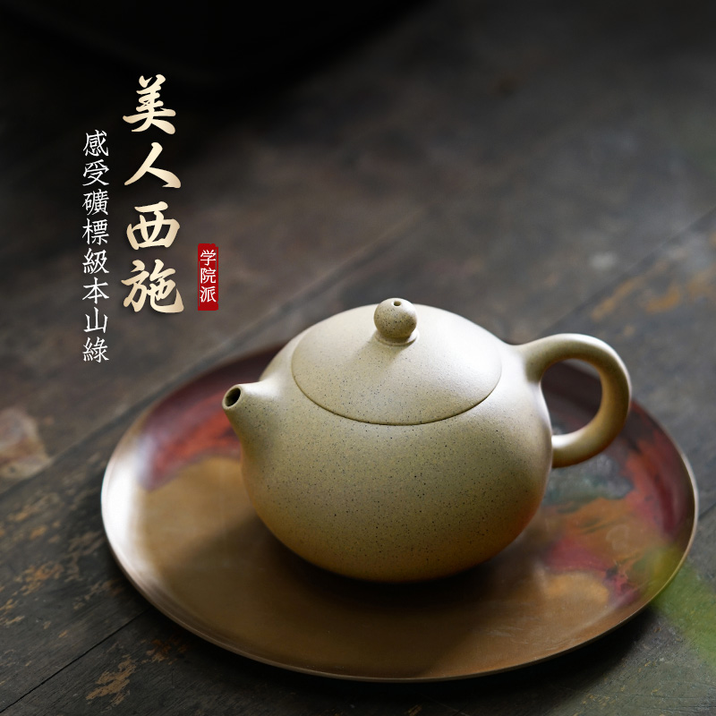 (Tao Yuan) Yixing purple sand pot famous Tao Jian pure manual raw mine this mountain green mud Xishi 240cc