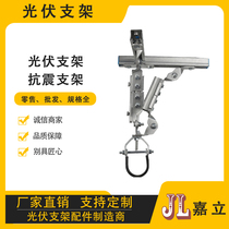 Jiali anti-seismic bracket pipe duct bridge combination single-tube two-tube fire ventilation mechanical and electrical C-type steel support hanger