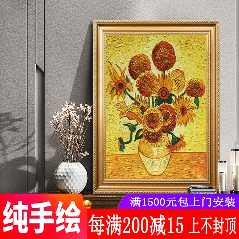 Van Gogh's Sunflower Oil Painting Hand-painted Decorative Painting in the Passage of the Home, Vertical Print of the Living Room, Modern Simple European-style Restaurant Painting