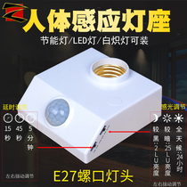 E27 infrared human induction lamp base light control switch 86 led open screw light base delay adjustable 220V