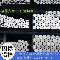 6061T6 solid aluminum rod 6063 processing roll flower pull flower bright pure aluminum rod 7075 carbide round rod