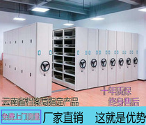 Yunnan Kunming mobile hand-cranked cabinet filing cabinet track intelligent compact frame file electric data intensive cabinet