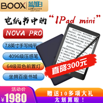 BOOX 7 8-inch Nova pro Wenshi e-book reader Android handwriting electronic notepad notebook ink screen flat flat screen business students PDF large screen backlight electric paper book