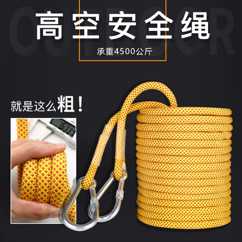 Xinda 16 mm safety rope high altitude working rope air conditioning installation hanging rope outside wall cleaning rope protection rope safety rope