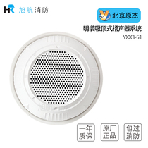Beijings original Jeming installed ceiling speakers YXX3-51 fire ceiling speaker speakers
