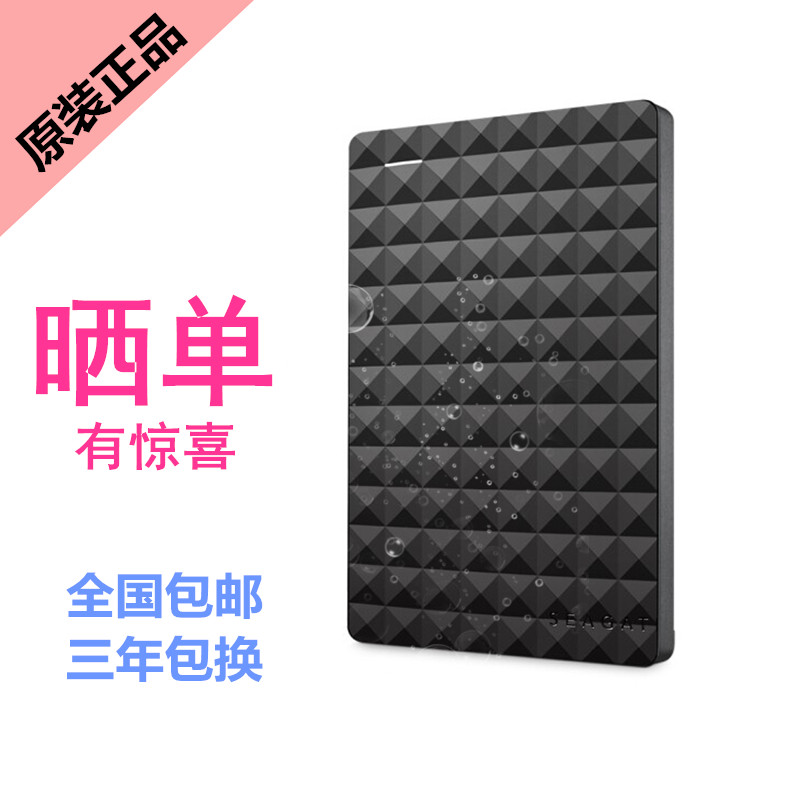 [The goods stop production and no stock](Seagate) Core Wing Seagate 120G 160G 250G 320G usb3.0 Seagate Mobile Hard Drive