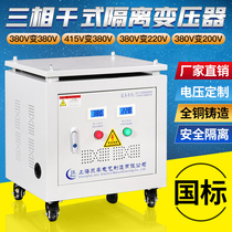 三相变压器415v380V变220V转200伏10KVA15KW60千瓦干式隔离变压器