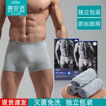 Beianshi disposable underwear travel travel business trip men and women pure cotton boxer shorts maternal student sterilization type