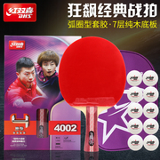 Ping Pong Red Double Happiness Star Pawn Готовая подвеска Новинка урагана Wang Heng Ping Ракетка для настольного тенниса Single shot