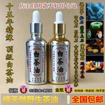 Chen 15-year-old white camellia oil Shoushan stone pine stone beeswax amber jade special Wen play maintenance oil maintenance oil tool