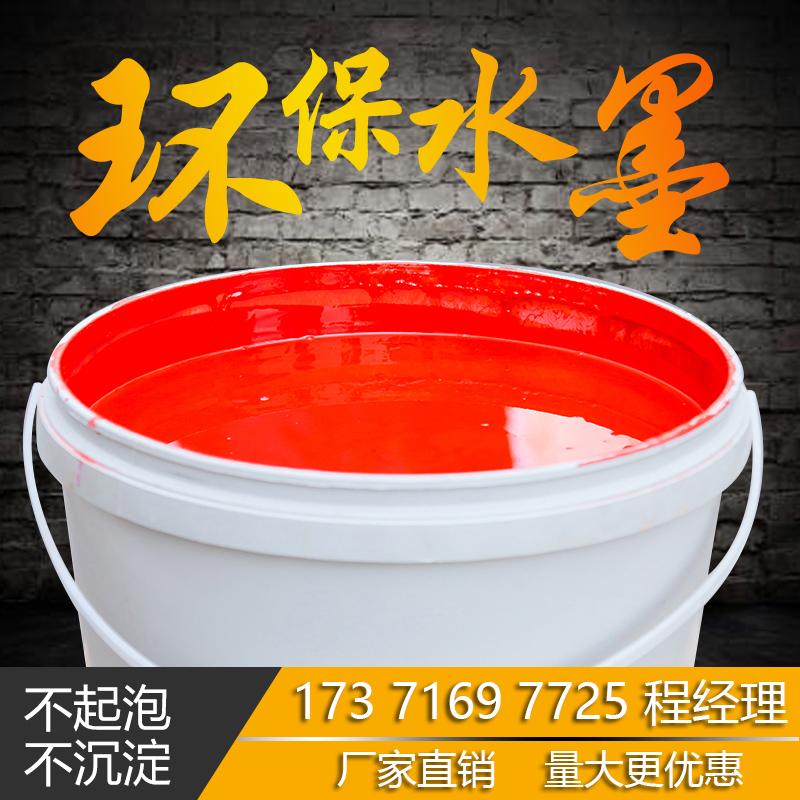 Sanqing water-type ink carton printing ink plastic bag PE ink flexible convex convex printing ink fast dry