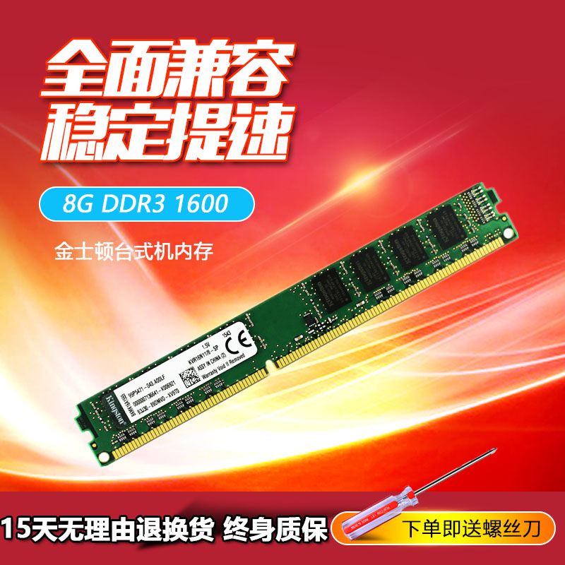 Ddr3 1600, Kingston 8G DDR3 1600 desktop memory stick Three generations of single 8G computer memory stick Double-sided particles