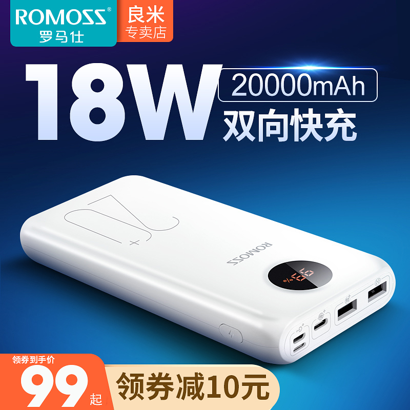 Romex 18W Bidirectional Fast Charging 20000mA Charging Po Mass Capacity Romex Milliwa Official Genuine Flagship Store for OPPO Mobile Phone Universal Portable Flash Charging Mobile Power Supply