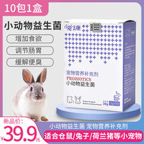 Small animal probiotic hamster rabbit flower rats to thin diarrhea pet conditioning gastrointestinal thinning 祕 supplies
