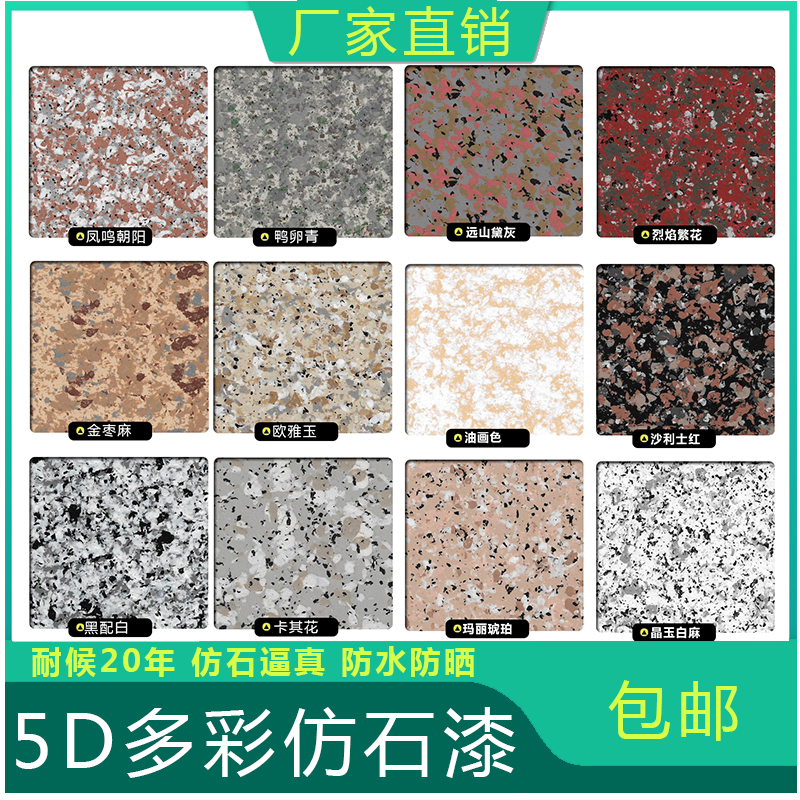 Water-packed water colorful paint exterior wall blasting imitation marble flowers巖 painting Roman column villa paint real stone paint water-wrapped sand