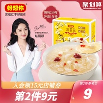 (I miss you red and silver ear lotus soup 105g) freeze-dried fresh stew 沖-cooking ready-to-eat chrysanthat