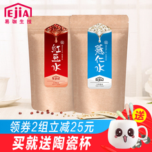 Ejia Taiwan's Fine Craft Fiber Q Red Bean Coix Seed Water Brewing Pure Coix Rice Flour Breakfast Red Bean Drinking Bag 60 Bags